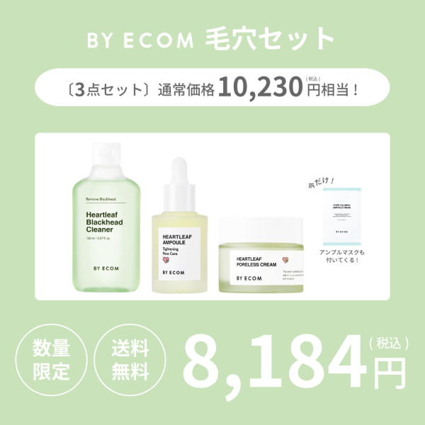 【BY ECOM初回限定20%OFF】毛穴レスセット(lacore限定)
