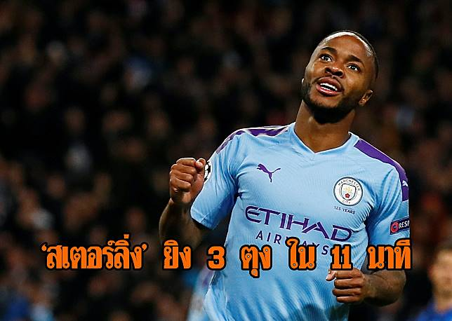 Champions League - Group C - Manchester City v Atalanta