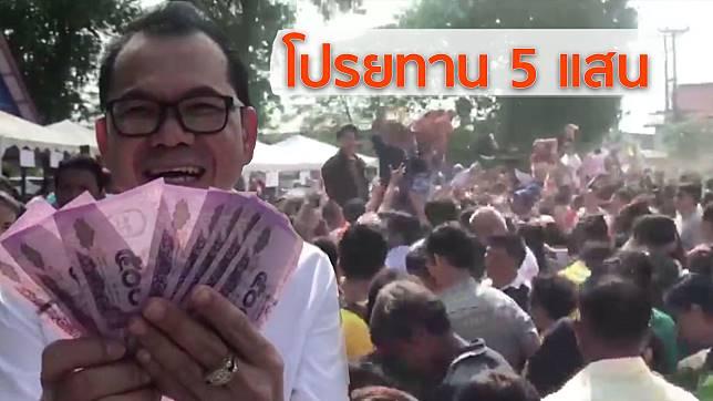 เกือบวุ่น!! กฐินวัดดังชลบุรี โปรยทานเงินสดครึ่งล้าน ชาวบ้านนับพันแห่รับ