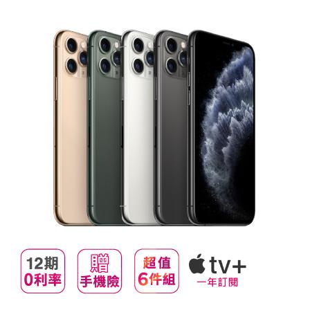 【Apple】 iPhone 11 Pro Max(256G) ※加贈超值6件組(鋼化玻璃保護貼+防摔殼+快速充電線+無線藍芽耳機+無線充電盤+行動電源) ※加碼再贈(Apple TV+ 一年免費訂閱