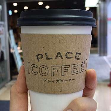 実際訪問したユーザーが直接撮影して投稿した筑波カフェプレイスコーヒーの写真