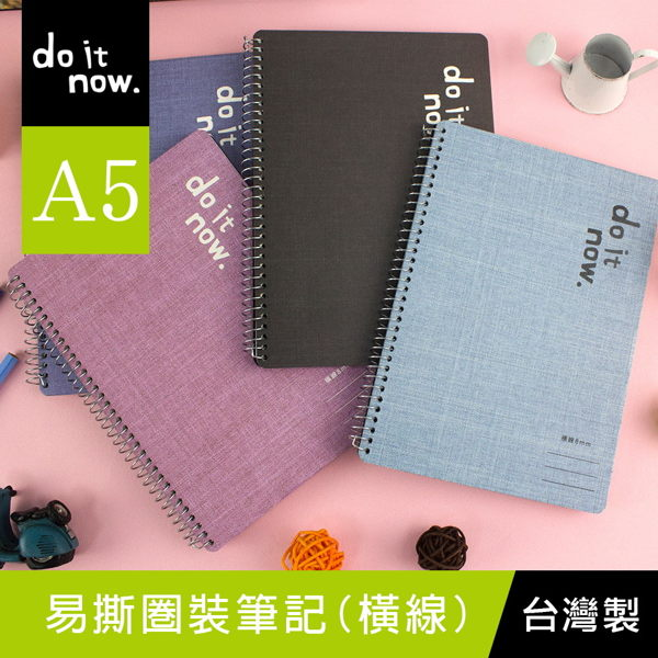 *此商品共有4種顏色 *台灣製造,安心有保障 *採用優良紙質80磅,紙質滑順好書寫 *導圓切邊