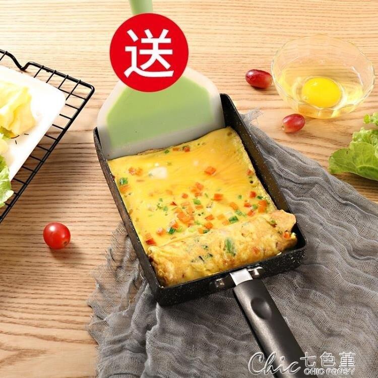 日式方形玉子燒鍋迷你不黏鍋厚蛋燒麥飯石小煎鍋平底鍋燃氣電磁爐 【全館免運】