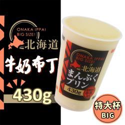 北海道特大杯牛奶布丁(430g/杯) x12杯