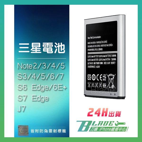 三星手機電池均一價 三星電池 保固一年 S3 S4 S5 Note 2 3 4 J7