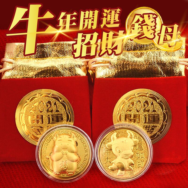 尺寸 絨布袋:7x9cm/金幣直徑4.5cm 材質:金箔壓克力 內容物:金幣x1+絨布袋x1/入