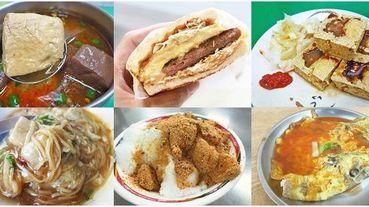 台北在地推薦好吃的宵夜、排隊美食、餐廳-懶人包