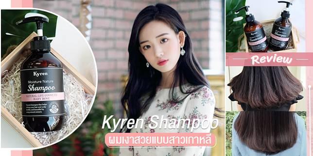 รีวิวแชมพูสุดฮิต Kyren Moisture Nature เคล็ดลับผมหอม เงาสวย ของสาวเกาหลี