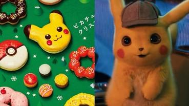 Mister Donut 超崩壞「皮卡丘甜甜圈」 網友吶喊:把我的童年還給我!