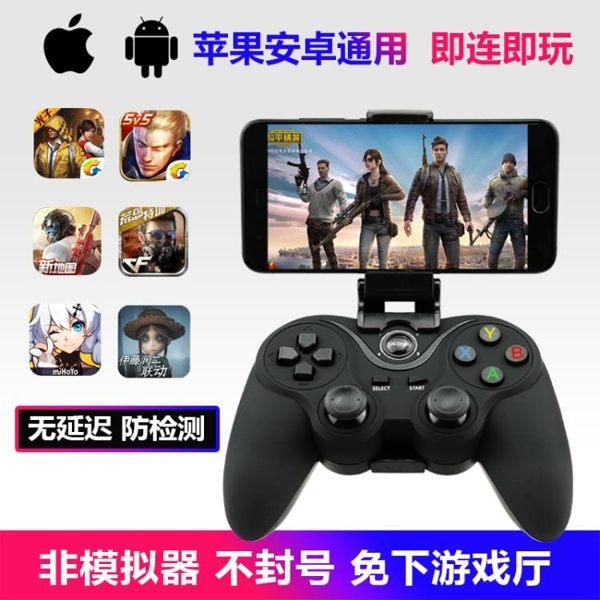 遊戲手柄 趣迷蘋果安卓手機藍牙游戲手柄和平精英吃雞神器王者榮耀無線版pc電腦usb