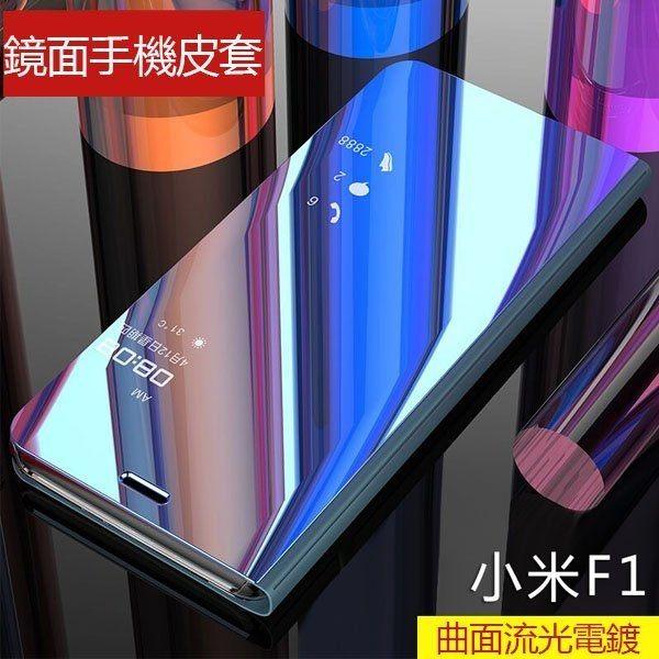 小米 Pocophone POCO F1 皮套 透色鏡面立式保護殼 翻蓋皮套 商務 支架 電鍍外殼