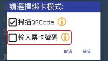 「台北捷運Go」App可快速綁定悠遊卡等多種票卡 方便查詢常客優惠