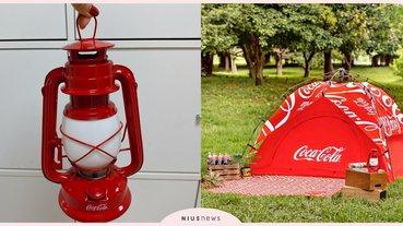 可口可樂開蓋集點活動「時尚戶外週邊」!經典LOGO帳篷、防水墊、復古提燈限定登場