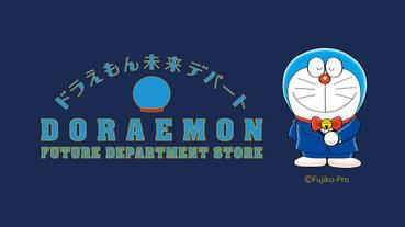 哆啦A夢粉絲們快到日本台場「哆啦A夢未來百貨公司」買起來!