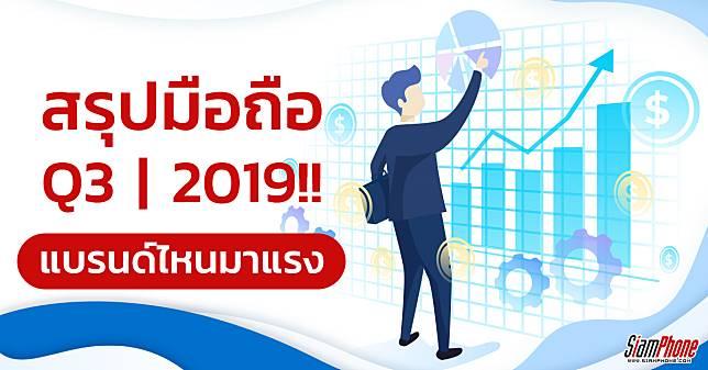สรุปยอดขายมือถือ Q3 ปี 2019 - realme พุ่งแรงแบบก้าวกระโดด Huawei ยังยิ้มไม่สนโดนแบน!