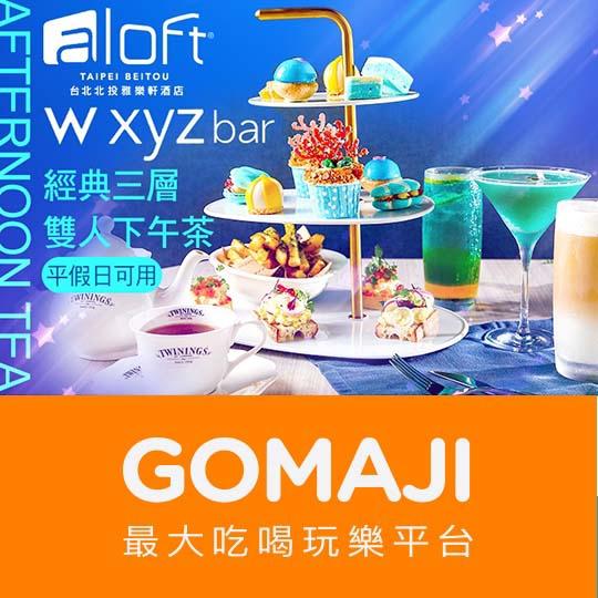 【台北北投雅樂軒酒店Aloft Taipei Beitou-WXYZ Bar】只要699元(雙人價),即可享有【台北北投雅樂軒酒店Aloft Taipei Beitou-WXYZ Bar】Summer