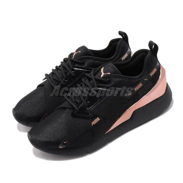 Puma 休閒鞋 Muse X-2 Metallic 黑 玫瑰金 金屬元素 女鞋 訓練鞋 【PUMP306】 37083801