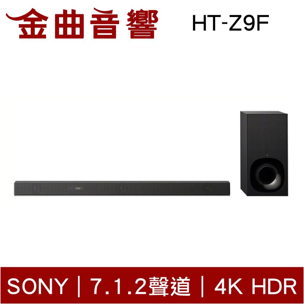 現貨 SONY HT-Z9F 聲霸 單件式 環繞 家庭劇院 | 金曲音響