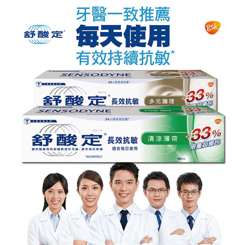 Sensodyne舒酸定多元護理牙膏160g,本檔全網購最低價!