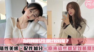 為何韓國女生都比較時髦?隨性美感、利用配件加分~原來這些都是致勝關鍵!