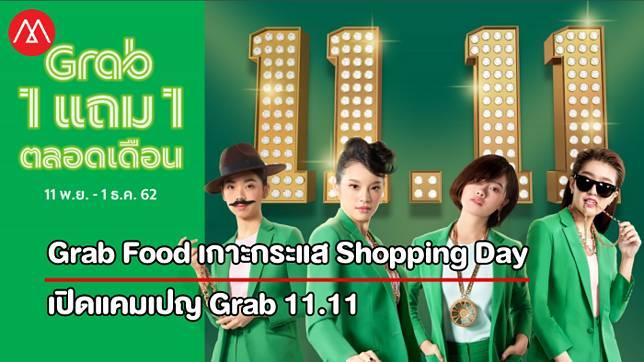 2019 ปีทอง Grab Food เกาะกระแส Shopping Day เปิดแคมเปญ Grab 11.11