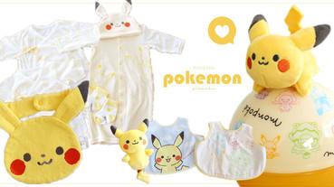 寶可夢嬰兒用品登場!超萌皮卡丘圍兜兜、皮卡丘寶寶衣,讓皮卡丘陪伴寶寶成長!