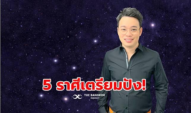 'หมอกฤษณ์' เปิด 5 ราศีเตรียมปัง พ้น 14 ต.ค. ชีวิตจะเฮงมาก คอนเฟิร์ม!!