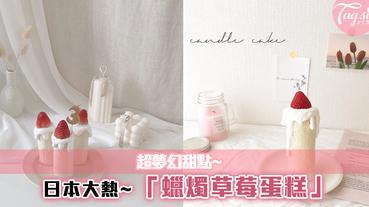 日本女生最想要的生日蛋糕!超可愛「蠟燭草莓蛋糕」~超簡單自己就能做!