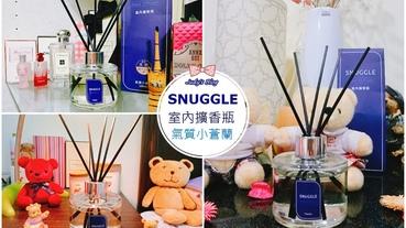 【時尚生活。擴香瓶】「SNUGGLE」室內擴香瓶|植萃精油|舒緩香氣|讓美好香氛啟動放鬆生活!