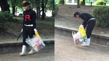 全民瘋玩《Pokemon GO》讓公園一片狼藉 他選擇扮「火箭隊」幫忙捕捉垃圾!