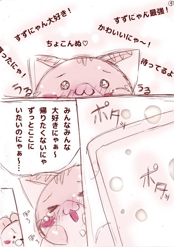 suzuwata4.jpg