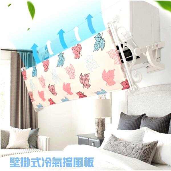 壁掛式冷氣擋風板 空調擋風板 可伸縮