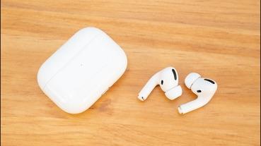 Apple 傳聞正在開發 AirPods Pro 平價版本「 AirPods Pro Lite 」