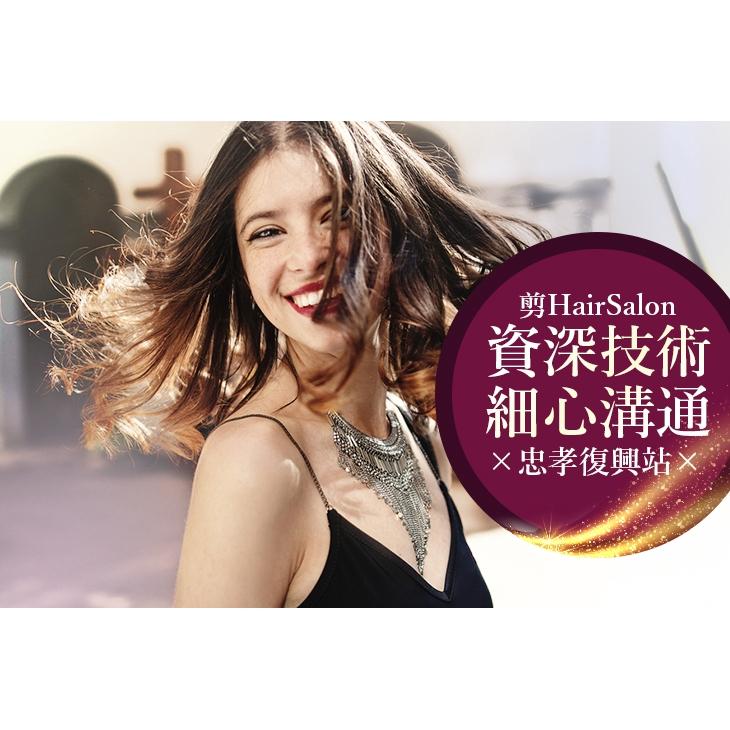 【剪 Hair Salon】日系高質感全能冷燙含剪護(不限髮長) 台北