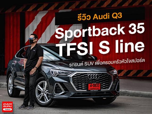 รีวิว Audi Q3 Sportback 35 TFSI S line รถยนต์ SUV เพื่อครอบครัวหัวใจสปอร์ต