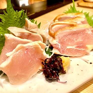 実際訪問したユーザーが直接撮影して投稿した西新宿鶏料理おもてなしとりよし 西新宿店の写真