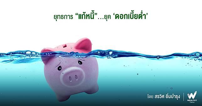 ส่วนต่างดอกเบี้ย 'เงินกู้-เงินฝาก' ของไทย...ยังสูง!!!