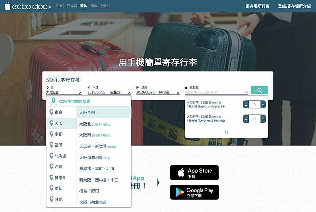 可以按自己需要在ecbo cloak選擇地區及行李數量-大型行李:¥600(約港幣44元);小型行李:¥300(約港幣22元)。