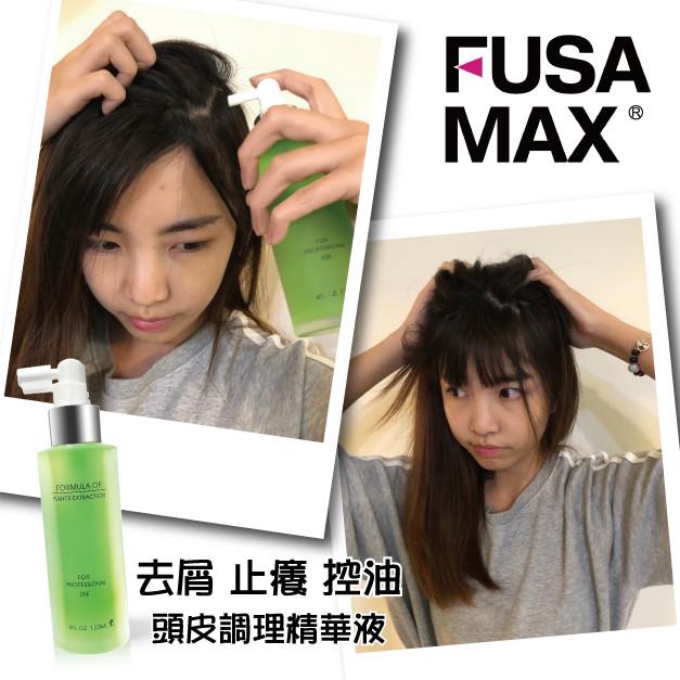 【FUSA MAX 法莎】去屑止癢 髮根調理頭皮精華液120ml