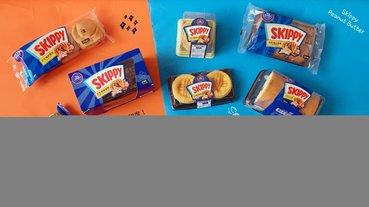 全聯SKIPPY花生醬系列甜點!超多SKIPPY花生醬系列甜點,濃郁的滋味就在全聯等你~