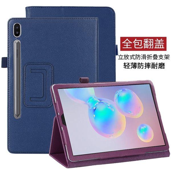 三星Galaxy Tab S6 10.5寸保護套 SM-T860 SM-T865