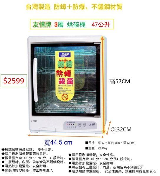 友情牌 3層 烘碗機 47公升 台灣製造 防蟑+防爆+內部不鏽鋼材質