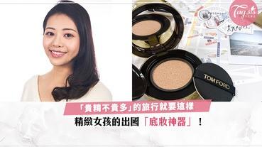 來一個「貴精不貴多」的旅行!精緻女孩出國不再帶十多樣化妝品,只要有它就有完美無瑕肌!