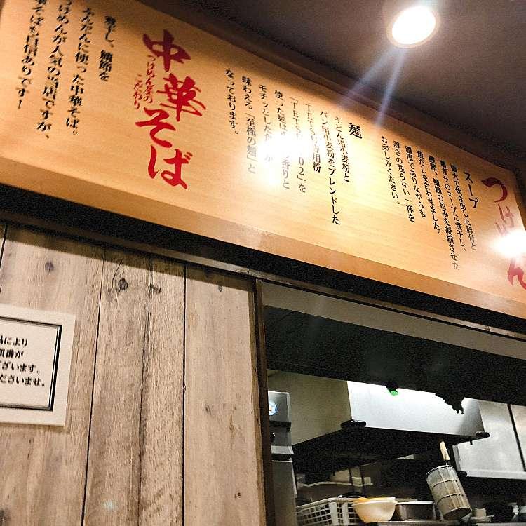 実際訪問したユーザーが直接撮影して投稿した西新宿ラーメン・つけ麺つけめんTETSU 京王モール新宿店の写真
