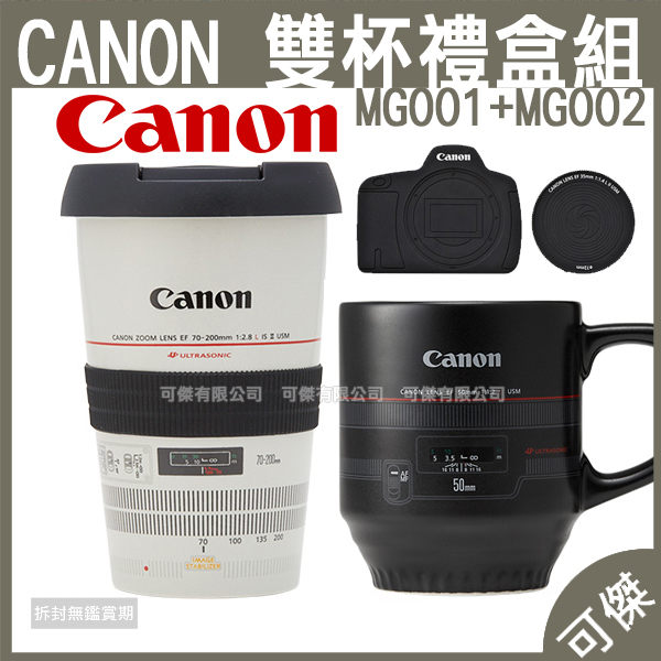 EF70-200mm F2.8L IS和II USM與EF 50mm F1.2L USM馬克杯