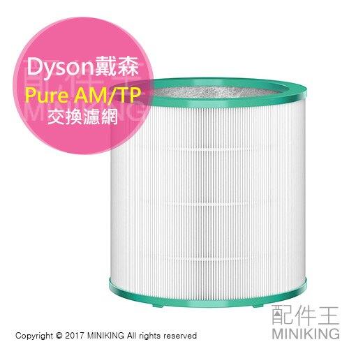 日本代購 DYSON 戴森 Pure AM/TP 空氣清淨 電風扇 交換濾網 適用TP03 TP02 AM11。數位相機、攝影機與周邊配件人氣店家配件王的►生活家電、空氣清淨機有最棒的商品。快到日本N