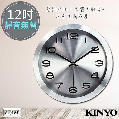 【KINYO】12吋金屬質感靜音掛鐘/時鐘CL-161鋁合金邊框
