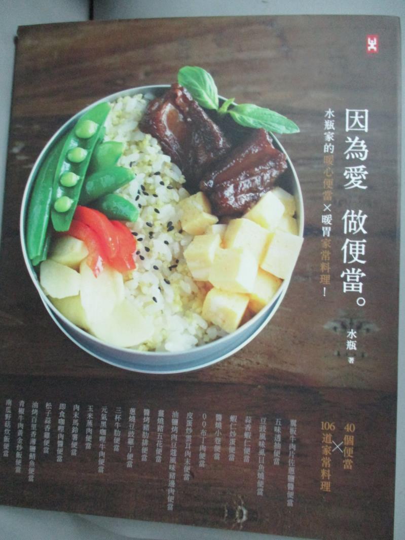 【書寶二手書T1/餐飲_XGH】因為愛,做便當-水瓶家的暖心便當X暖胃家常料理!_水瓶