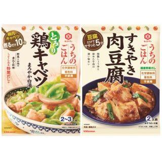 キッコーマン うちのごはん 煮込み料理の素 まろやか白湯 鶏キャベツ/すきやき肉豆腐