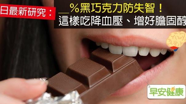 _%黑巧克力防失智!這樣吃降血壓、增好膽固醇